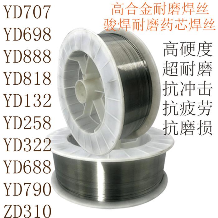 YD212耐磨堆焊药芯雷竞技网站气体保护药芯雷竞技网站
