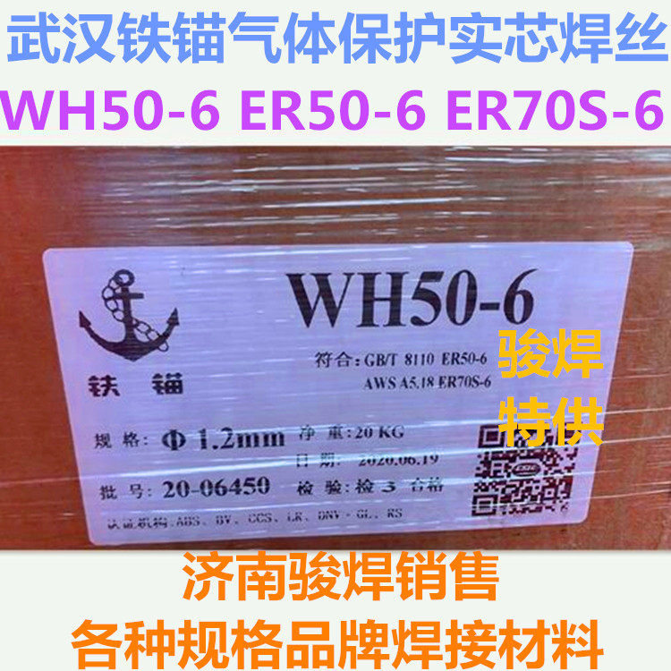 武汉铁锚WH50-6气保雷竞技网站ER50-6二氧化碳雷竞技网站ER70S-6碳钢雷竞技网站