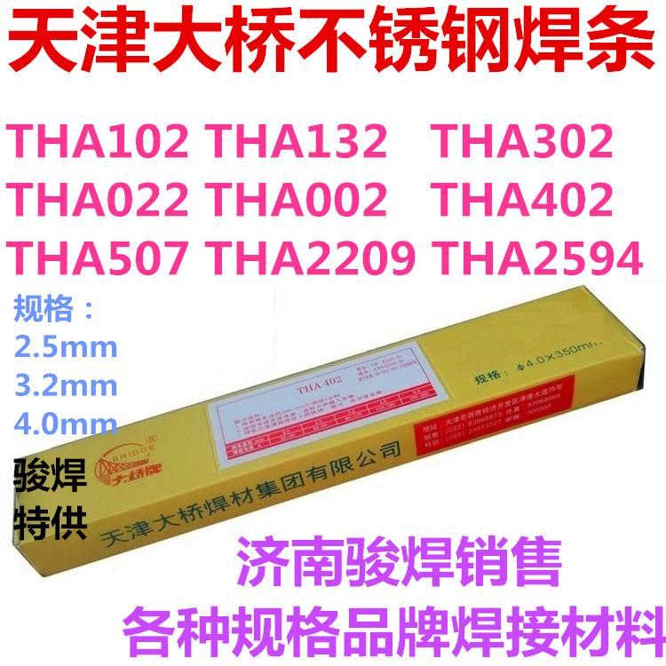 天津大桥集团THA102 E308-16不锈钢雷竞技官网THA132 E347-16天津雷竞技官网