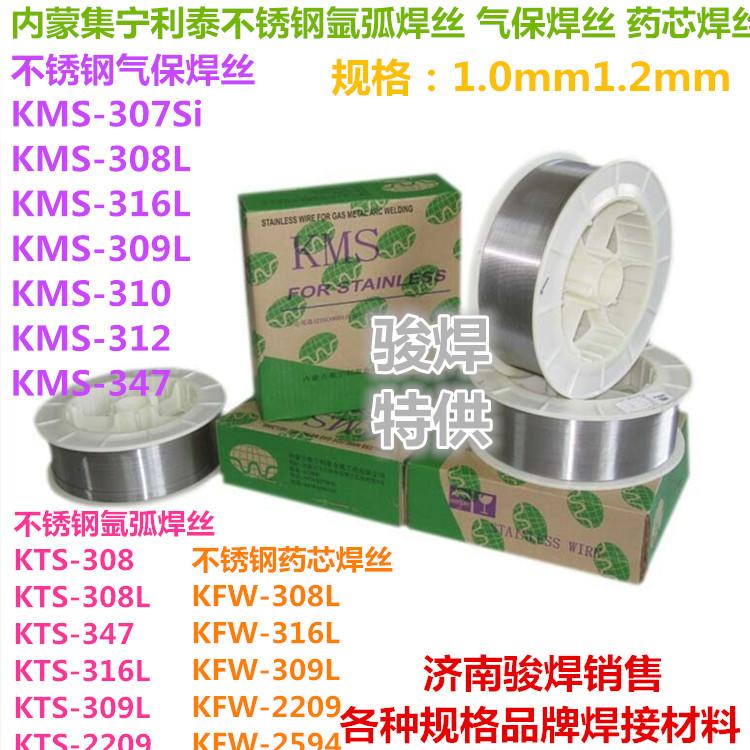 内蒙利泰KFW-308L不锈钢药芯雷竞技网站KFW-309L KFW-316L