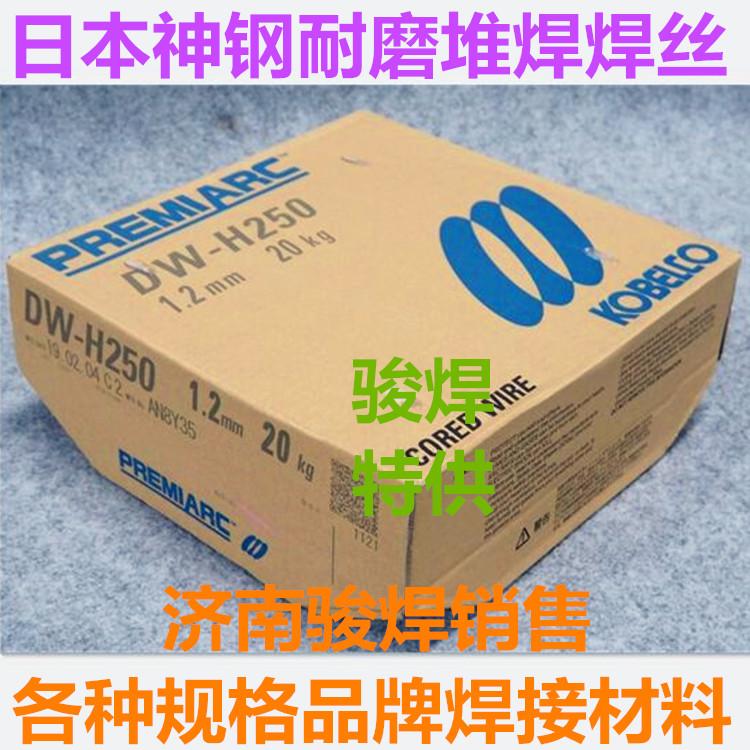日本神钢DW-H250耐磨堆焊雷竞技网站
